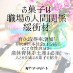 sweetsforOffice