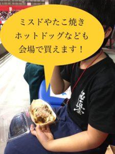 立川アリーナ売店